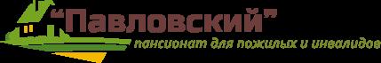 Пансионат в Ленинградской области - Павловский
