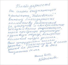 Благодарность пансионату от В. Родионовой
